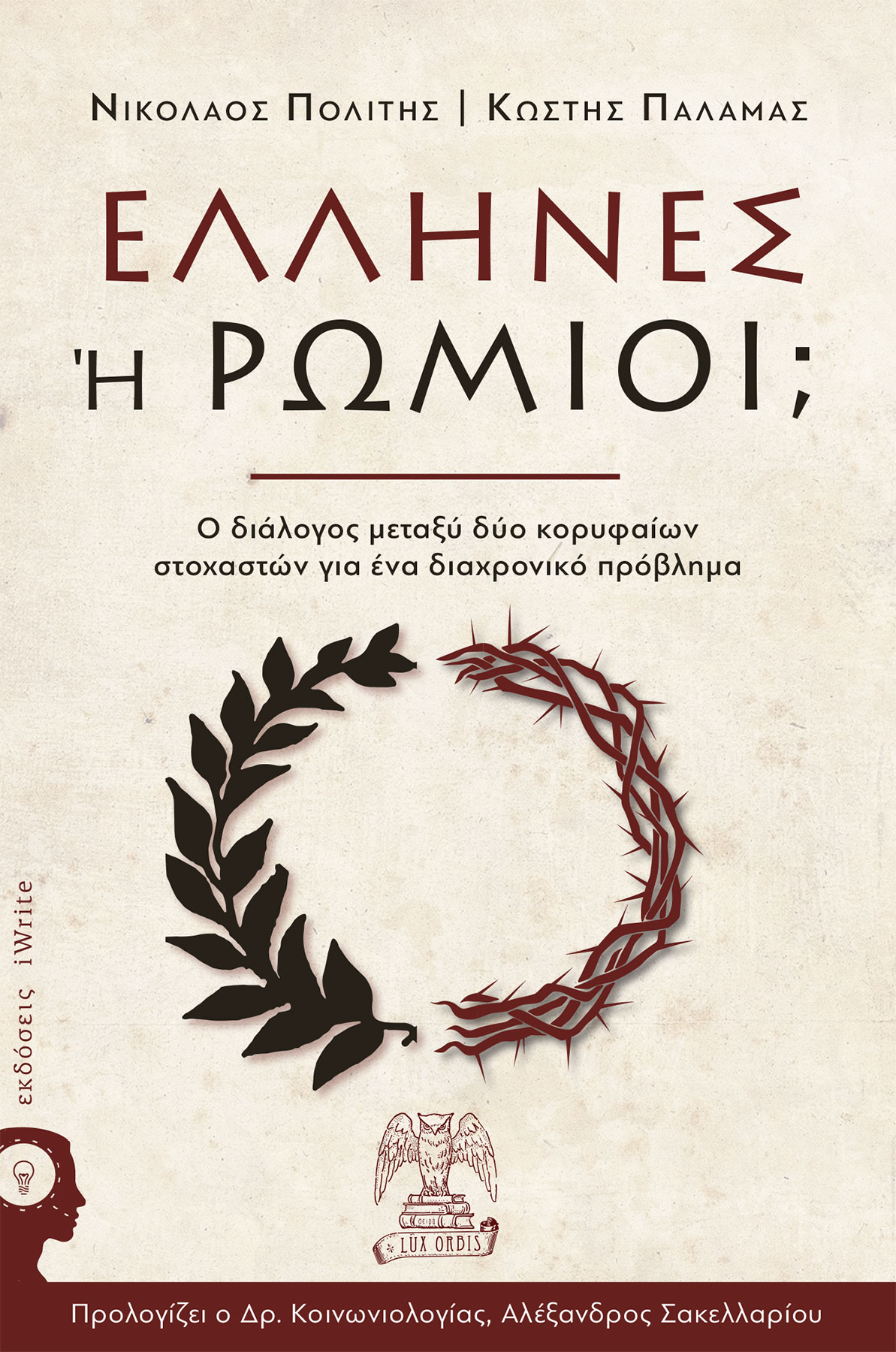Νικόλαος Πολίτης - Κωστής Παλαμάς - Έλληνες η Ρωμιοί - Lux Orbis - Εκδόσεις iWrite