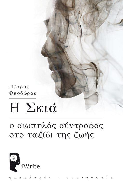 Πέτρος Θεοδώρου - Η Σκιά - Εκδόσεις iWrite