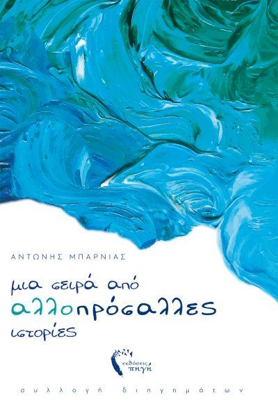 Μια σειρά από αλλοπρόσαλλες ιστορίες - Αντώνης Μπάρνιας - Εκδόσεις Πηγή