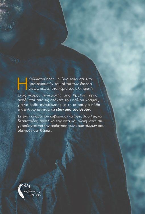 Γιώργος Καποδίστριας - Τα Δάκρυα του Θεού - Εκδόσεις Πηγή