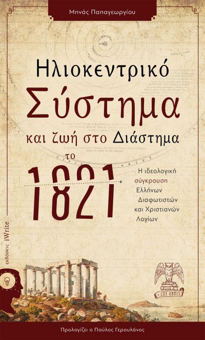 Μηνάς Παπαγεωργίου - Ηλιοκεντρικό Σύστημα και Ζωή στο Διάστημα το 1821 - Εκδόσεις iWrite
