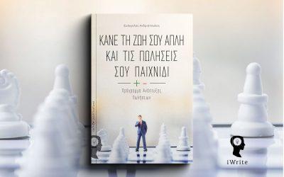 Ευάγγελος Ανδριόπουλος | Υπάρχουν πολλοί τρόποι αν θέλει κάποιος να κάνει τη ζωή του απλή