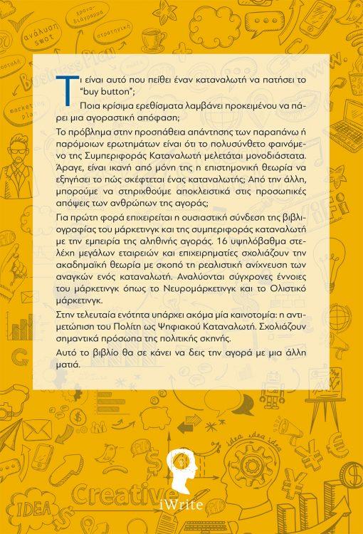Νίκος Κανέλλος - Τελικά πως σκέφτεται ένας καταναλωτής - Εκδόσεις iWrite