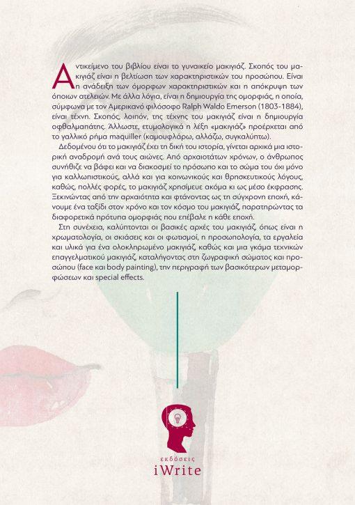 Εύη Λειβαδίτη | Γεωργία Τουϊσουζόγλου - ιστορία & αρχές επαγγελματικού μακιγιάζ - Εκδόσεις iWrite