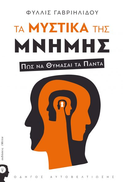 Φιλιώ Γαβριηλίδη - Τα Μυστικά της Μνήμης - Εκδόσεις iWrite