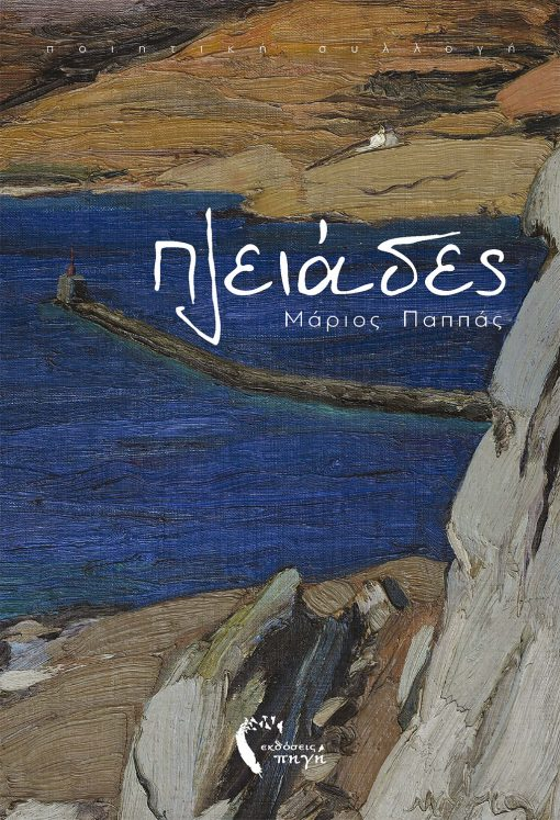 pleiades_cover