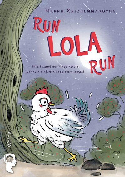 Μάρνη Χατζηεμμανουήλ - Run Lola, Run! - Εκδόσεις iWrite