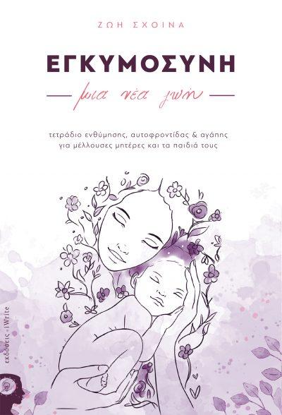 Εγκυμοσύνη: μια νέα ζωή! Τετράδιο Ενθύμησης, Αυτοφροντίδας & Αγάπης για μέλλουσες μητέρες και τα παιδιά τους - Ζωή Σχοινά - Εκδόσεις iWrite