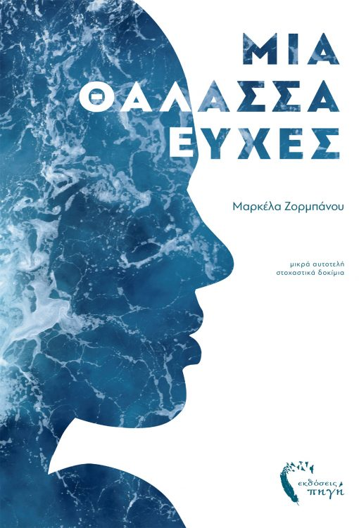 Μια Θάλασσα Ευχές - Μαρκέλα Ζορμπάνου -Εκδόσεις iWrite