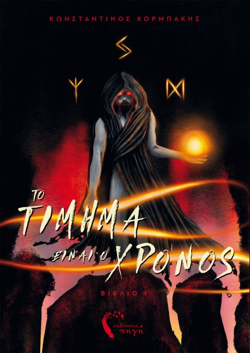timima-xronos-cover