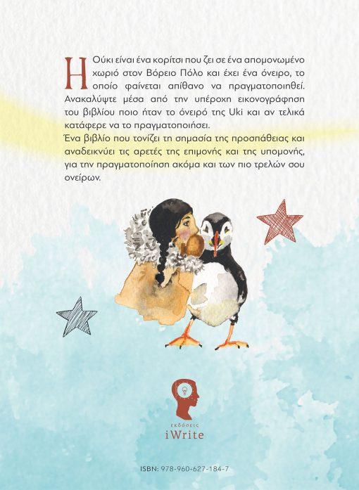 Ana Maria Madureira da Costa - Το Όνειρο της Ούκι - Εκδόσεις iWrite