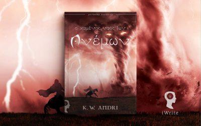 Ο Χαμένος Ναός των Ανέμων | 3ο βιβλίο σειράς: Δίδυμες Φλόγες