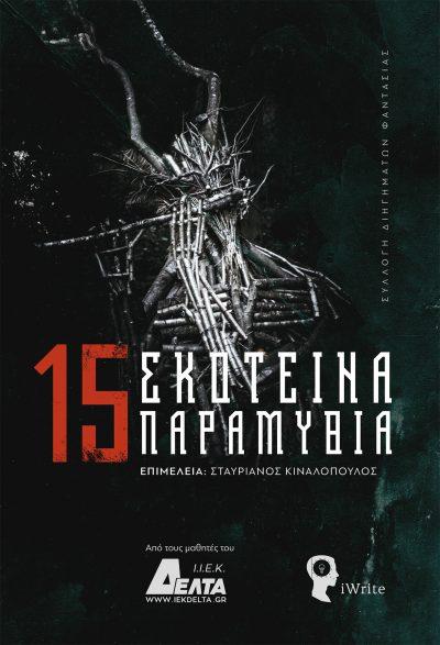 15 Σκοτεινά Παραμύθια - ΙΕΚ ΔΕΛΤΑ - Εκδόσεις iWrite