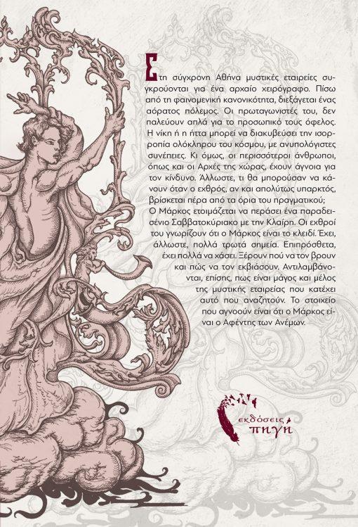 Αποστολία Γκριτζιώτη - Ο Αφέντης των Ανέμων - Εκδόσεις Πηγή