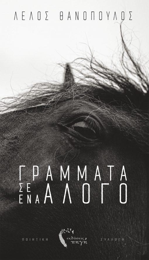Λέλος Θανόπουλος - Γράμματα σε ένα Άλογο - Εκδόσεις Πηγή