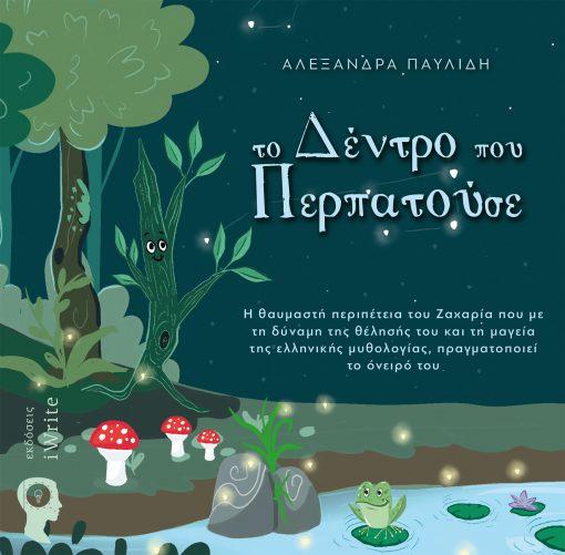Αλεξάνδρα Παυλίδη - Το Δέντρο που Περπατούσε - Εκδόσεις iWrite