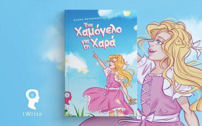 """Συζήτηση με την Ελένη Πετροπούλου, συγγραφέα του παιδικού παραμυθιού """"Ένα χαμόγελο για τη Χαρά"""""""