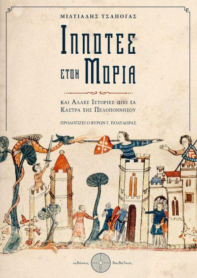 Μιλτιάδης Τσαπόγας, Ιππότες στον Μοριά, Εκδόσεις Δαιδάλεος