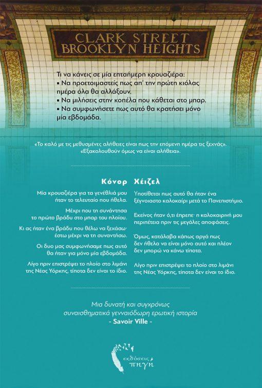 Τατιάνα Τζινιώλη, Μεθυσμένες Αλήθειες, Εκδόσεις Πηγή - www.pigi.gr