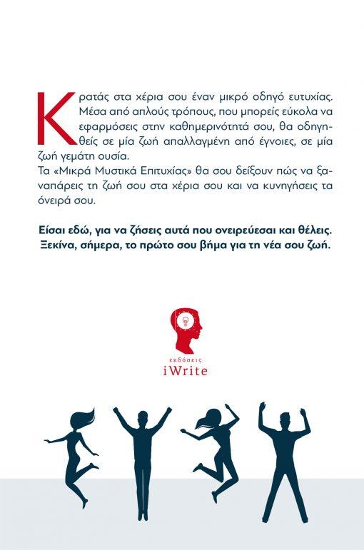 Λιάνα Λεκανίδη - 58 Μικρά Μυστικά Επιτυχίας - Εκδόσεις iWrite
