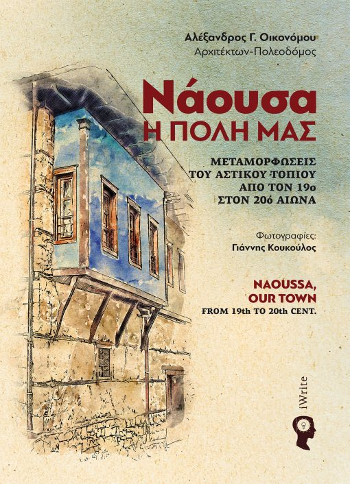 Αλέξανδρος Οικονόμου - Νάουσα η Πόλη μας - Εκδόσεις iWrite