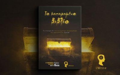 Το Καταραμένο Βιβλίο | από τους σπουδαστές του εργαστηρίου δημιουργικής γραφής Tabula Rasa και τις Εκδόσεις iWrite