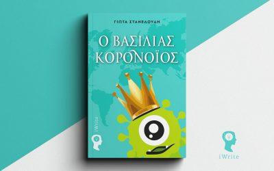 """Δωρεάν δραστηριότητες για το παραμύθι """"Ο Βασιλιάς Κορονοϊός"""" (κάντε εύκολα download)"""