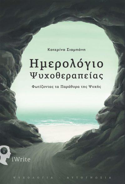 Ημερολόγιο Ψυχοθεραπείας - Κατερίνα Σιαμπάνη - Εκδόσεις iWrite