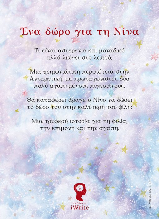 Ένα Δώρο για τη Νίνα - Σοφία Παλαμίδη - Εκδόσεις iWrite