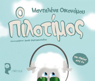 Μανταλένα Οικονόμου - Ο Πιλοτίμος - Εκδόσεις iWrite