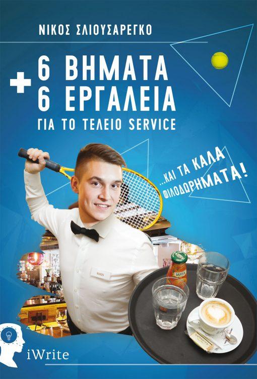 6 Βήματα + 6 Εργαλεία για το τέλειο Service - Νίκος Σλιουσαρέγκο - Εκδόσεις iWrite