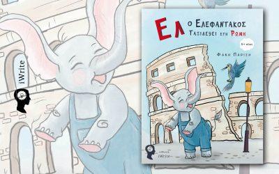 """Δωρεάν δραστηριότητες για το """"Ελ ο Ελεφαντάκος ταξιδεύει στη Ρώμη"""" (κάντε εύκολα download)"""