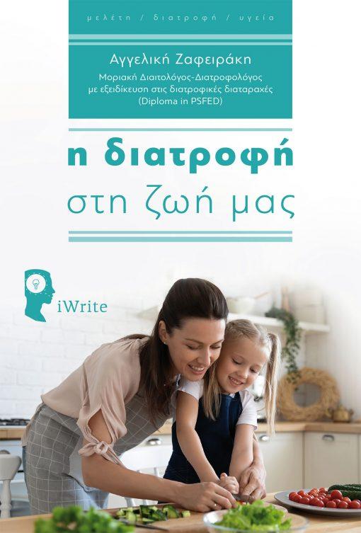 Αγγελική Ζαφειράκη - Διατροφή στη Ζωή μας - Εκδόσεις iWrite