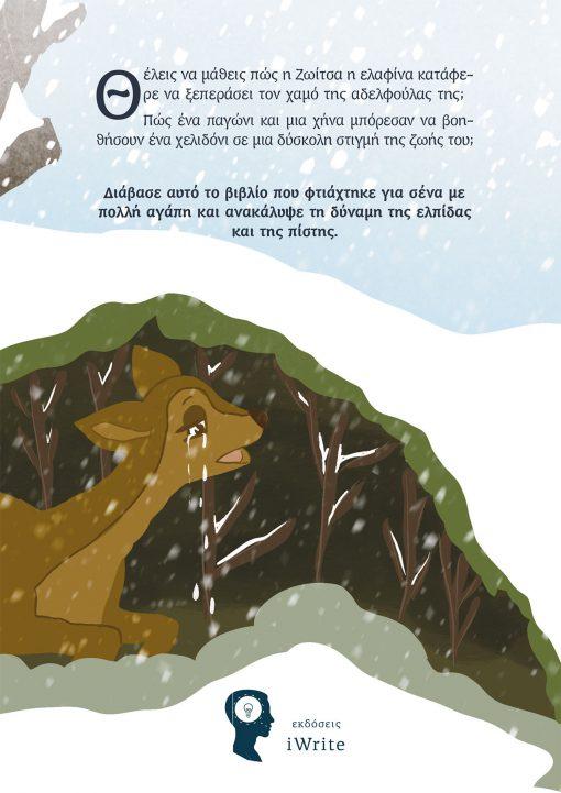 Τασούλα Λυρτζή - Δώσε Ελπίδα - Εκδόσεις iWrite