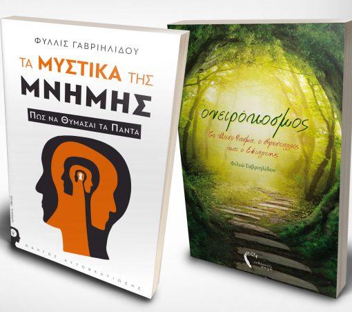 Τα Μυστικά της Μνήμης - Ονειρόκοσμος - Εκδόσεις iWrite