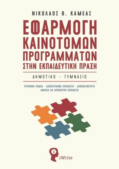 Εφαρμογή Καινοτόμων Προγραμμάτων στην Εκπαιδευτική Πράξη - Νικόλαος Θ. Καμέας - Εκδόσεις iWrite