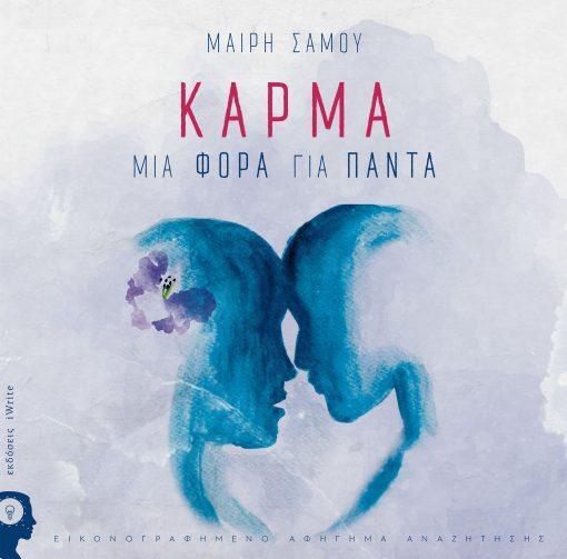 Μαίρη Σάμου - Κάρμα - Εκδόσεις iWrite