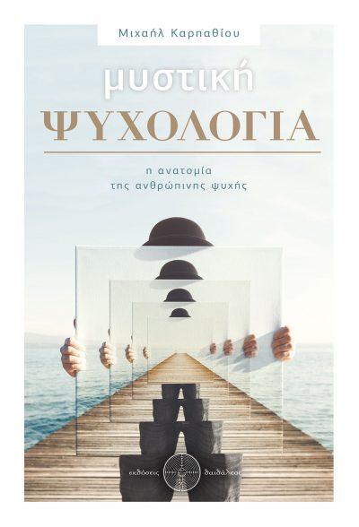 Μυστική Ψυχολογία - Μιχαήλ Καρπαθίου -Εκδόσεις Δαιδάλεος