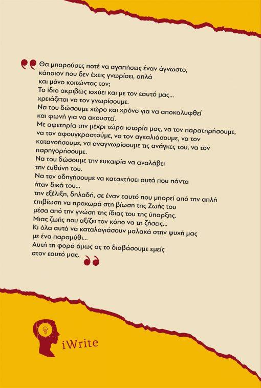 Ελίνα Αμπατζόγλου - Όσα μέσα μου Φωνάζουν - Εκδόσεις iWrite