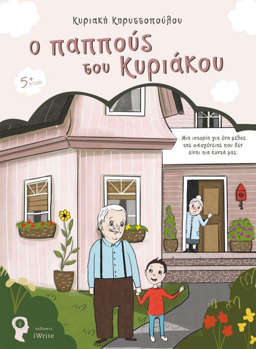 Κυριακή Κηρυττοπούλου - Ο Παππούς του Κυριάκου - Εκδόσεις iWrite