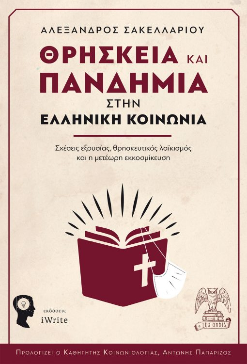 Αλέξανδρος Σακελλαρίου - Θρησκεία και Πανδημία στην Ελληνική Κοινωνία - Εκδόσεις iWrite