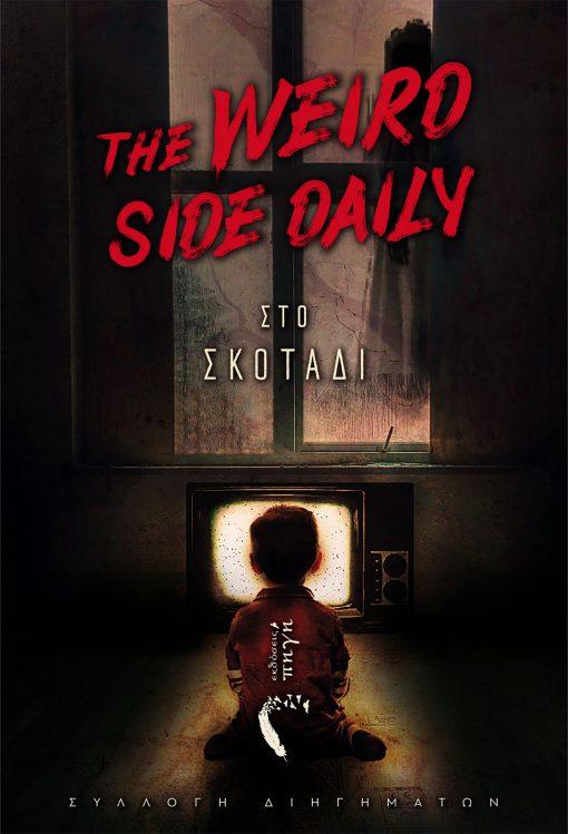 Weird Side Daily - Στο Σκοτάδι - Εκδόσεις Πηγή