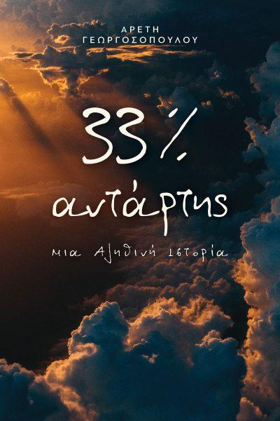 Αρετή Γεωργοσοπούλου - 33% Αντάρτης - Ιδιωτική Έκδοση