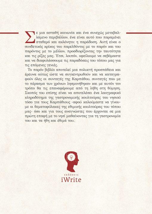 Μαρία Κωνσταντίνα Ανδριανοπούλου - Κάρπαθος Γεύσεις και Έθιμα - Εκδόσεις iWrite