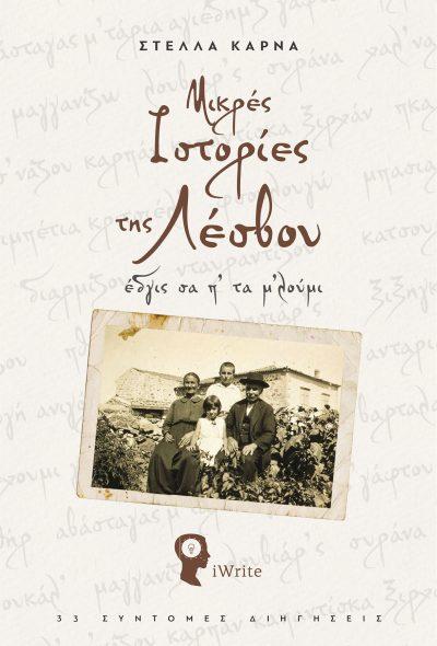 Στέλλα Καρνά - Μικρές Ιστορίες της Λέσβου - Εκδόσεις iWrite