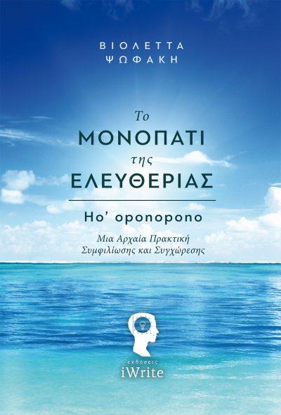 Το Μονοπάτι της Ελευθερίας: Ho'oponopono - μια αρχαία πρακτική Συμφιλίωσης και Συγχώρεσης - Βιολέττα Ψωφάκη - Εκδόσεις iWrite