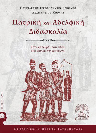 Πατρική και Αδελφική Διδασκαλία - πατριάρχης Ιεροσολύμων Άνθιμος Αδαμάντιος Κοραής -Εκδόσεις iWrite - Lux Orbis