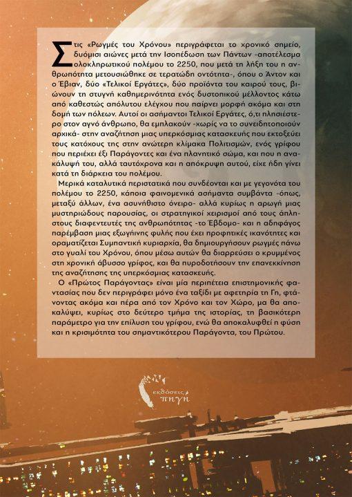Κωνσταντίνος Εμμανουήλ - Ο Πρώτος Παράγοντας - Εκδόσεις Πηγή