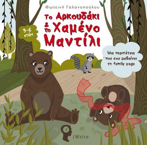 Το Αρκουδάκι και το Χαμένο Μαντήλι - Φωτεινή Γαλανοπούλου - Εκδόσεις iWrite