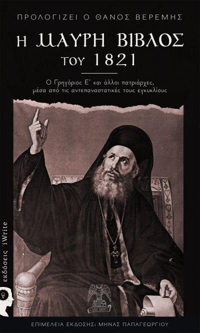 Η μαύρη Βίβλος του 1821 - Lux Orbis -Εκδόσεις iWrite